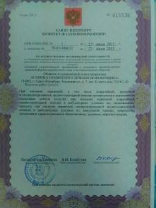 Лицензия Клиники правильного лечения позвоночника